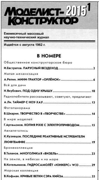 Моделист-конструктор №1 январь