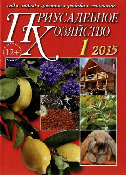 Приусадебное хозяйство 1 январь 2015