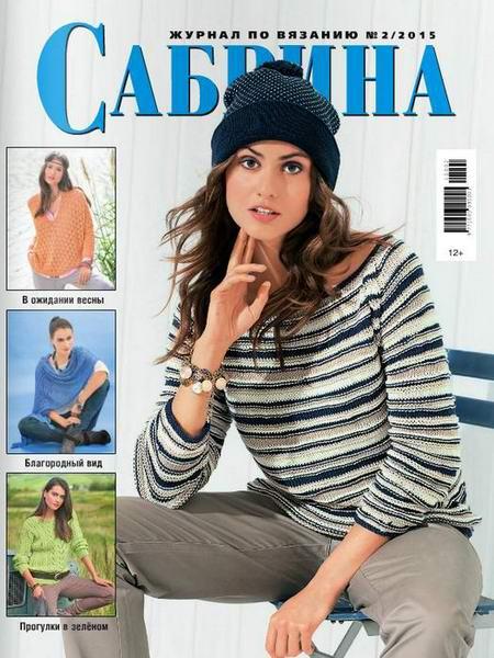 Европе журнал по вязанию.