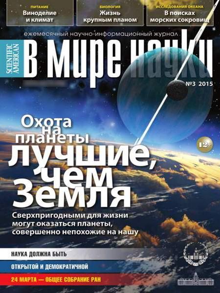журнал В мире науки №3 март 2015