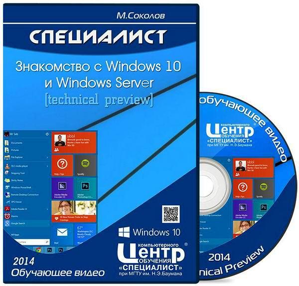 windows 10 знакомство с ос