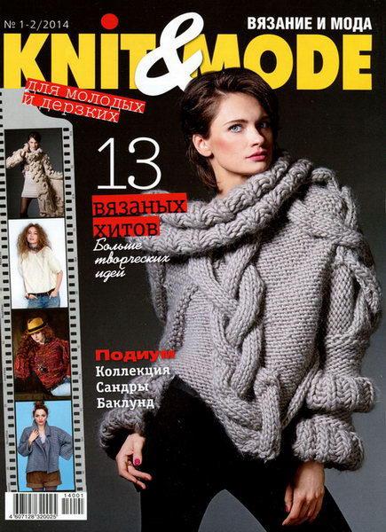 Knit & Mode №1-2 январь-февраль 2014