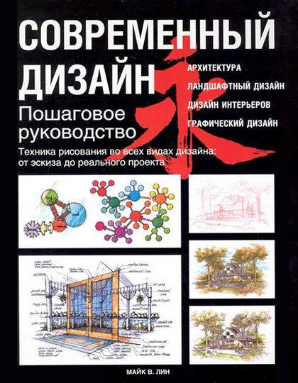 Книги по дизайну интерьера лучшие
