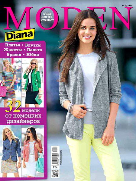 Diana Moden №2 февраль 2014 с выкройками