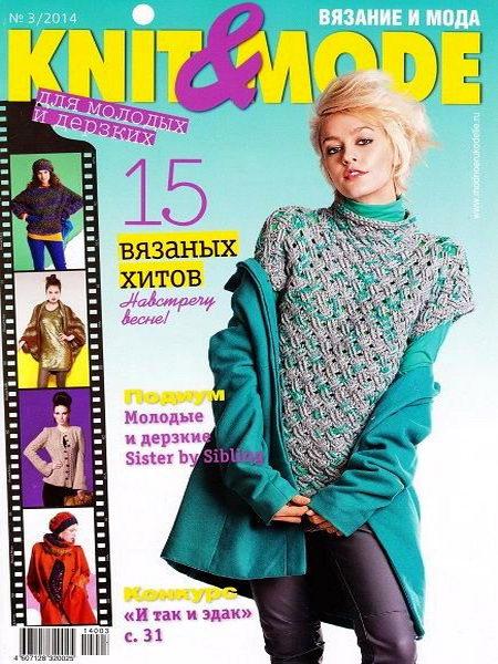 Knit & Mode №3 март 2014