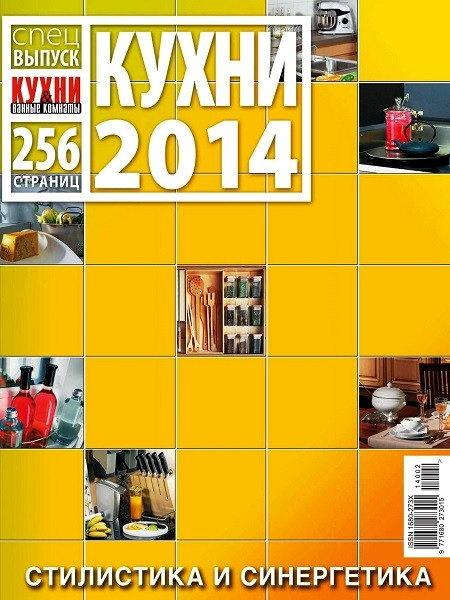 Журналы дизайн кухни