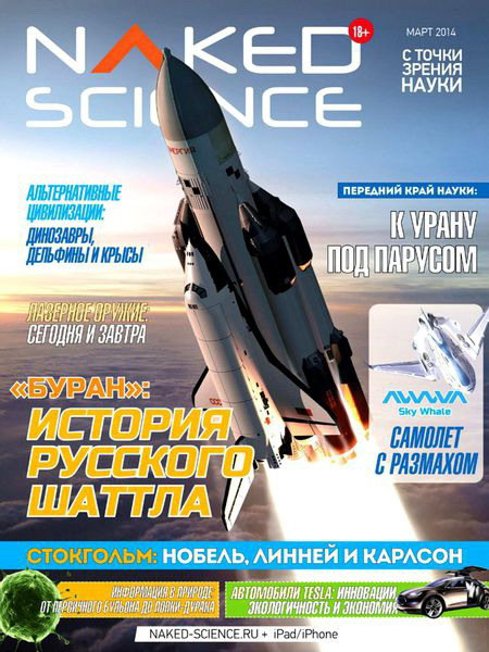 Naked Science №3 март 2014