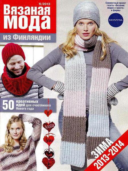 Вязаная мода из Финляндии №6 зима 2013-2014