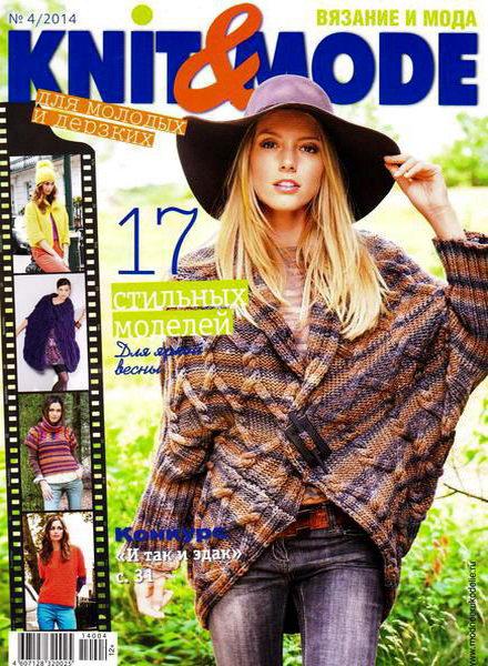 журнал Knit & Mode №4 апрель 2014