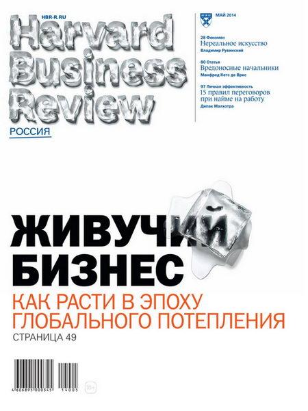 harvard business review pdf vk