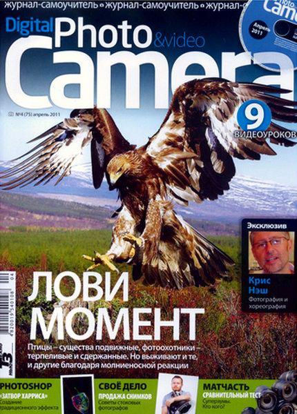 журнал Digital Photo & Video Camera скачать бесплатно: http://cwer.ws/tag/14447/
