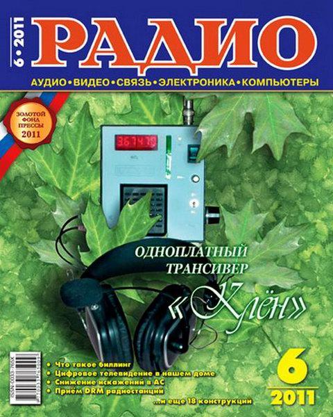 Радио №6 (июнь 2011) - Журналы