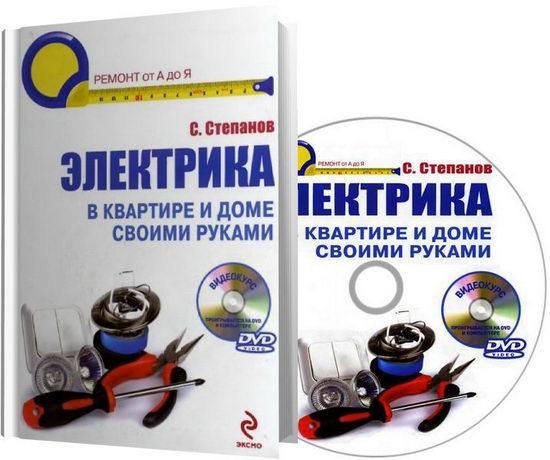 Степанов. Электрика в квaртире и доме своими руками + видеокурс