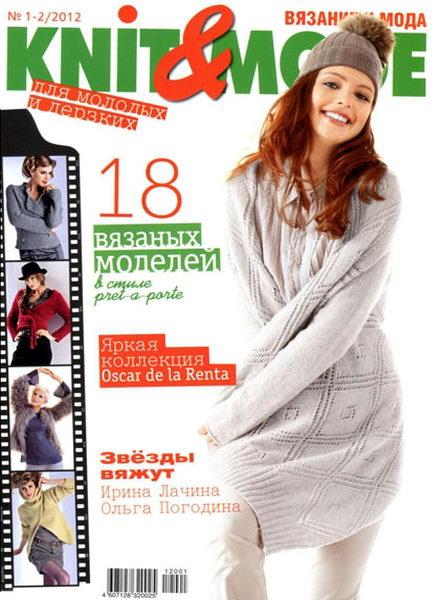 Knit & Mode №1-2 2012