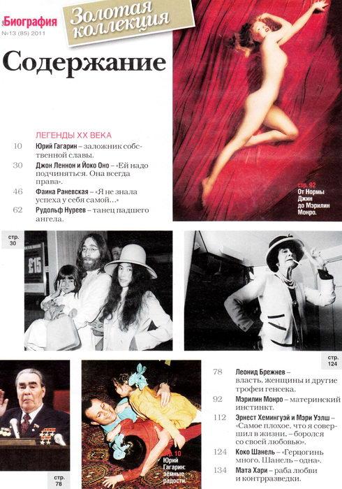 журнал биография январь 2017