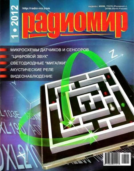 Ежемесячный популярный журнал