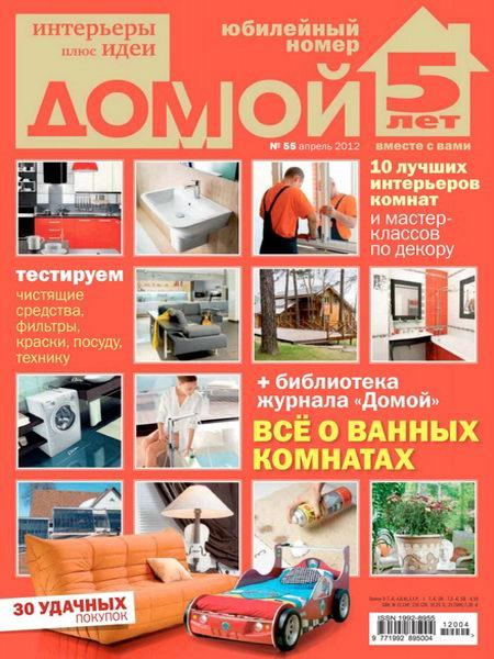 Домой. Интерьеры плюс идеи №4 2012