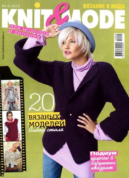 Knit & Mode №4 2012