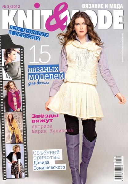 Knit & Mode №3 2012