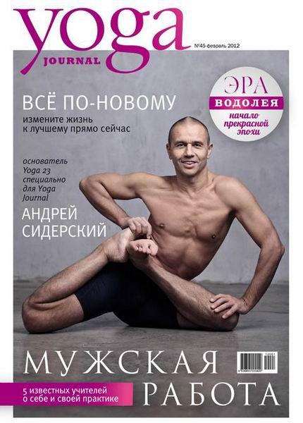 журнал йога торрент скачать - фото 4