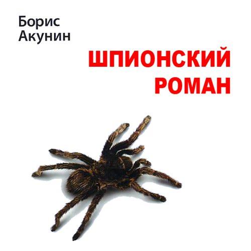 АКУНИН ШПИОНСКИЙ РОМАН СКАЧАТЬ БЕСПЛАТНО