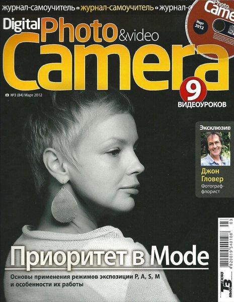Digital Photo & Video Camera №3 (март 2012) + CD - Журналы ...: http://cwer.ws/node/277054/