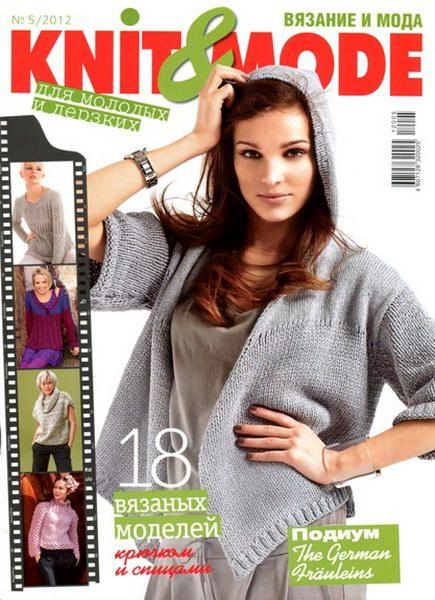 Knit & Mode №5 2012