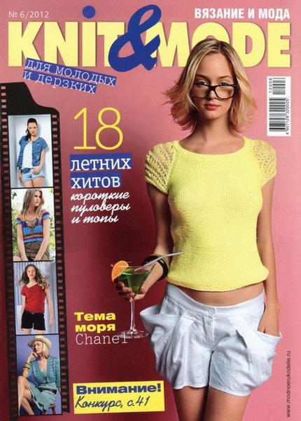 Knit & Mode №6 2012