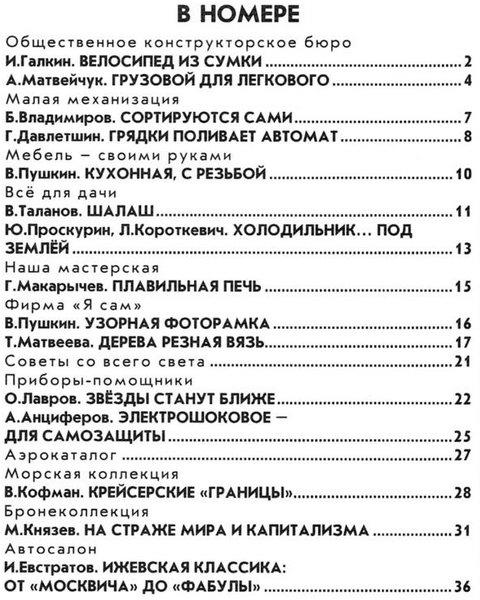 Моделист-конструктор №2 2012