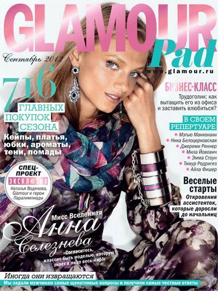 какой журнальчик лучше vouge glamour