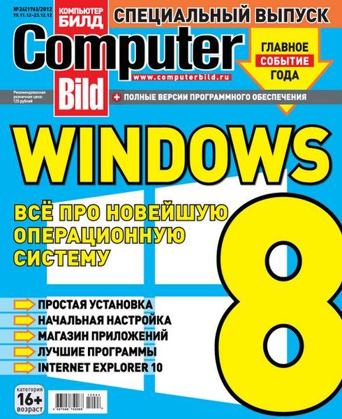 Computer Bild №24 (ноябрь-декабрь) (2012) PDF