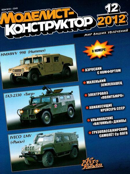 Моделист-конструктор №12 2012