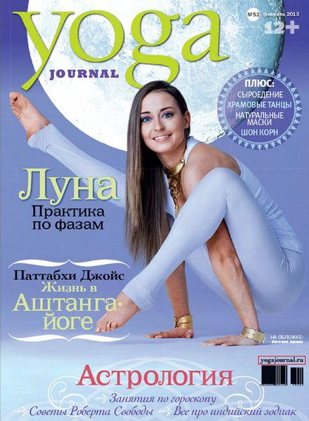 журнал йога торрент скачать - фото 11