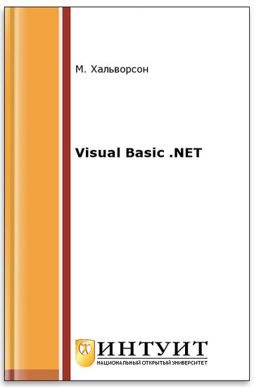 Хальворсон. Visual Basic .NET