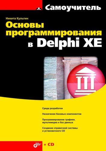 Delphi 2010 Lite Скачать