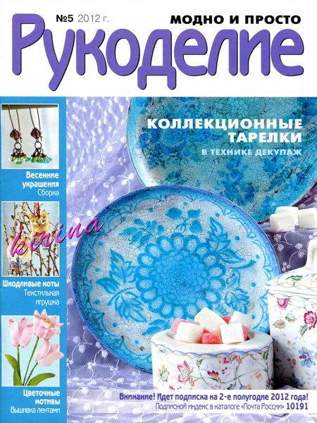 Рукоделие: модно и просто №5 2012