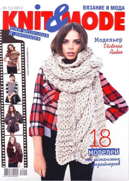 Knit & Mode №12 2012