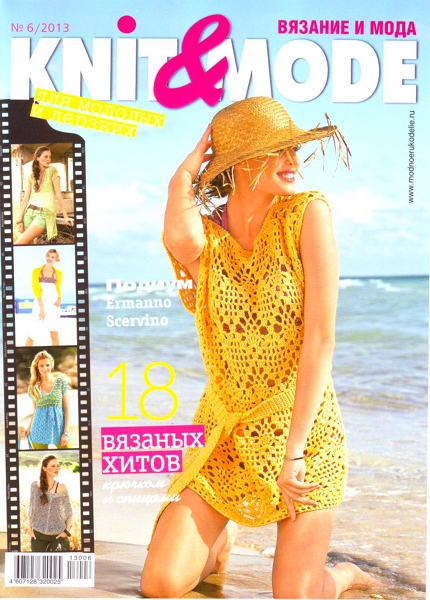 Knit & Mode №6 2013