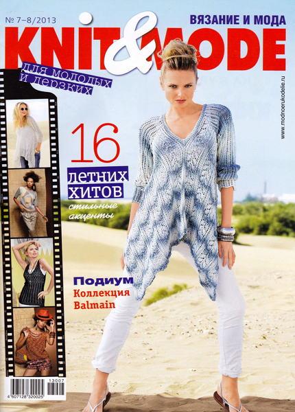 Knit & Mode №7-8 2013