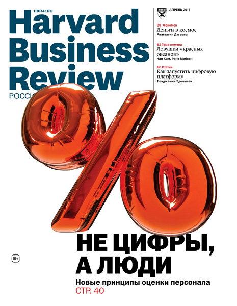 Harvard Business Review Russia скачать книгу бесплатно