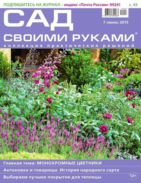 Создай сад своими руками