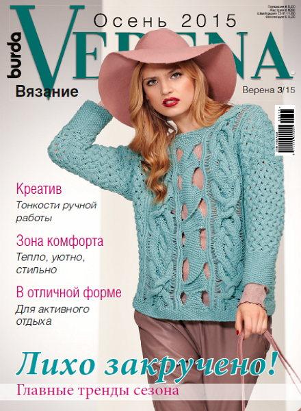 Verena №3 осень 2015 Россия