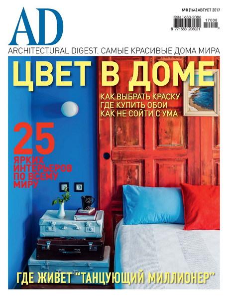 Architectural Digest №8 август 2017 Россия