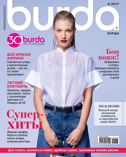 журнал Burda №4 апрель 2017 Россия