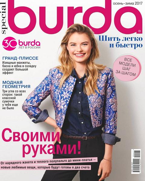 журнал Burda Special №1 осень-зима 2017 Шить легко и быстро