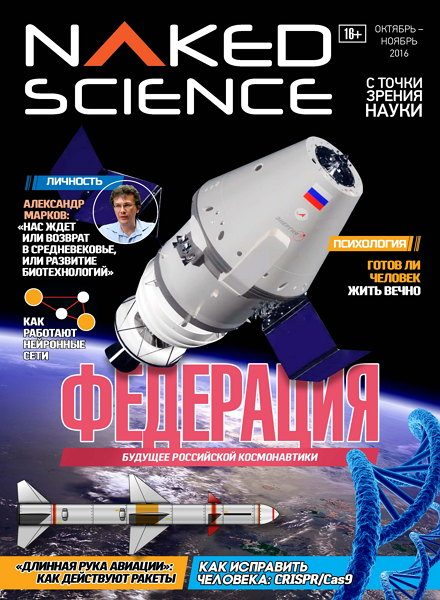 Naked Science №27 октябрь-ноябрь 2016