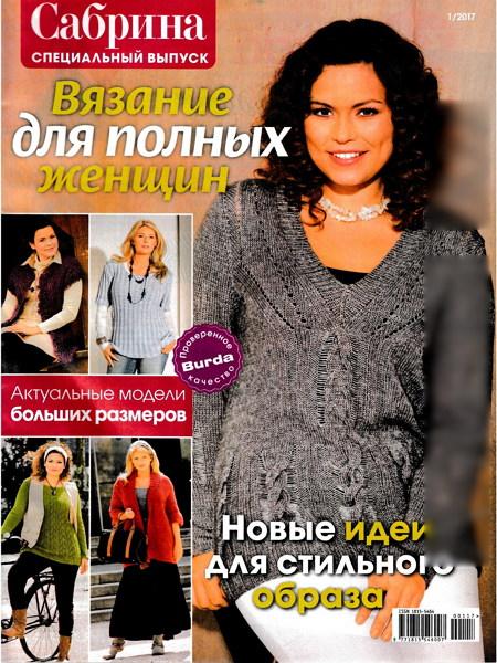 журнал по вязанию Сабрина Спецвыпуск №1 январь 2017 Вязание для полных женщин