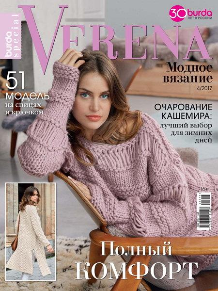 Verena. Спецвыпуск №4 2017 Россия. Модное вязание