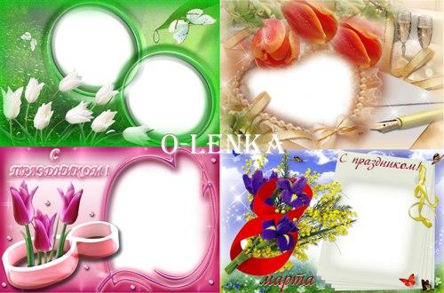 8 Марта - Шаблоны для фотографий, PSD, фоторамки, цветы, праздники ...