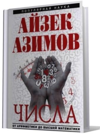 3d обложка книги Числа. От арифметики до высшей математики